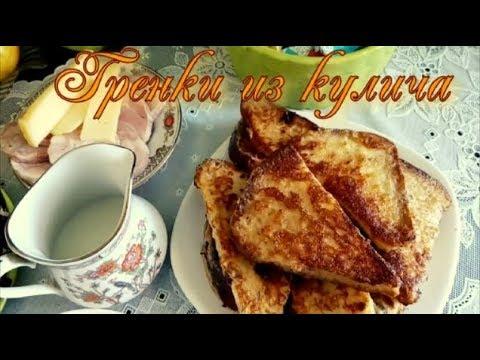 Гренки из КУЛИЧА/завтрак