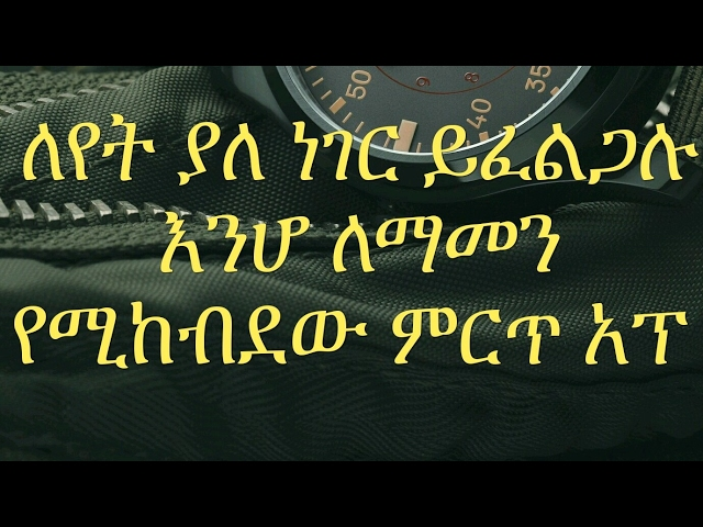 [Amharic] great Android app that do amazing things