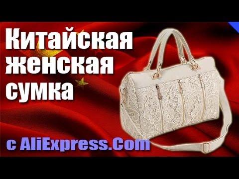 Обзор сумки купленной на алиэкспресс
