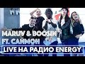 MARUV BOOSIN Ft Саймон Drunk Groove Black Water No Love на Радио ENERGY mp3