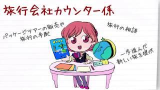 職業紹介【旅行会社カウンター係篇】~将来の仕事選びに役立つ動画