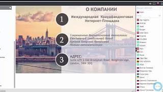 TAILUNS.  Игорь Успехов.  Первый Bебинар TAILUNS от 27.06.17 года