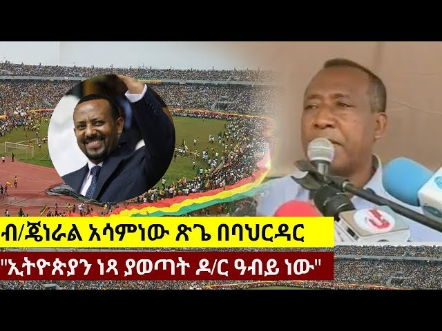 Brigadier General Asaminew Tsige and Emawayish Alemu's Speech in Bahir Dar