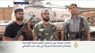 معارك بين تنظيم الدولة والمعارضة بريف حلب الشمالي