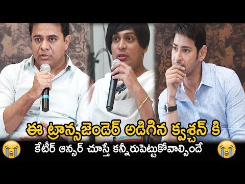 KTR Heart Felt Answer To Transgender | Mahesh Babu And KTR Full Interview | Telugu Entertainment Tv