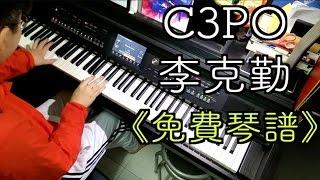 「免費琴譜」《C3PO》-李克勤 Piano Cover By WuSirSir (胡文)