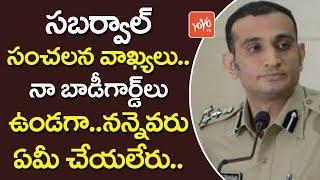 నా బాడీగార్డ్ లు ఉండగా.. నన్నెవరు ఏమీ చేయలేరు.. | Akun Sabharwal on Threatening Calls