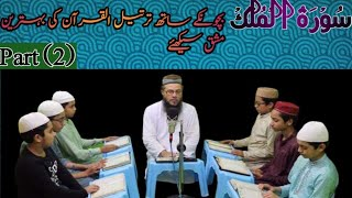 Quran recitation Surah Al-Mulk By Qari Waseem Sarwar | Recitiation Of Holy Quran | سورة الملك Part 2
