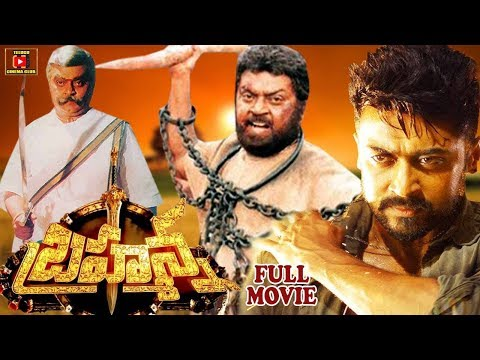 BHARAMANNA | FULL MOVIE | VIJAYKANTH | SURYA | MEENA | MANASA | TELUGU CINEMA CLUB