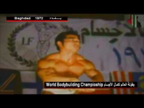 World Bodybuilding Championship -Baghdad 1972 بطولة العالم لكمال الاجسام - بغداد
