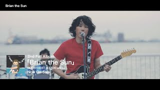 "Brian the Sun ""神曲"" [Short Ver.] (Official)"