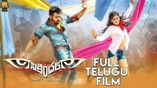 Sikandar - Full Telugu  Film   Suriya   Samantha   Vidyut Jamwal   Linguswamy