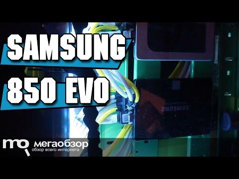Samsung 850 EVO обзор SSD с 3D NAND