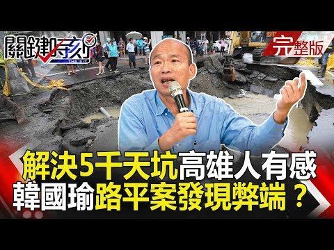 台灣-關鍵時刻-20190116 春節前解決5千天坑讓高雄人有感 韓國瑜「路平專案」發現大弊端!?