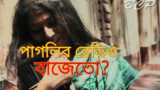 Radio Pagli ||Short film|| By Barshali chatterjee || Barshali Chatterjee production