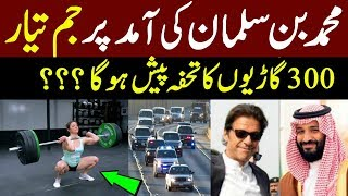 Muhammad Bin Salman Visit Pakistan 2019 | MBS jim arrangement in pm house pakistan