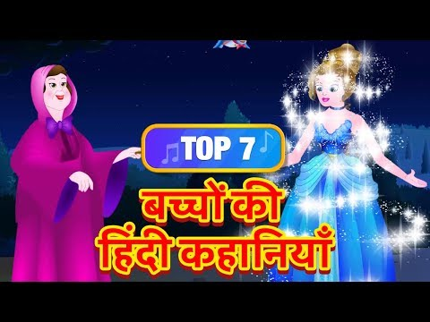 Hindi Stories For Kids | Top Seven Fairy Tales and Short Stories For Children | Hindi Tales for Kids thumbnail