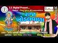 RAJA KHODALVADA   Vishnu Vadhiyar | રાજા ખોડલવાળા | New Gujarati Song 2018 | RDC Gujarati
