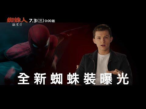 【蜘蛛人:離家日】全新系列蜘蛛裝旋風登場!