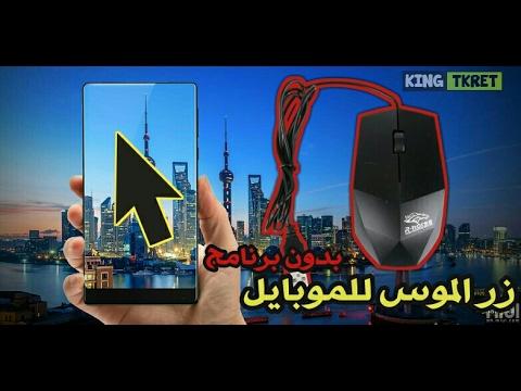 تفعيل زر الموس للهاتف الاندرويد بدون برنامج !!