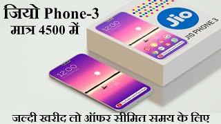 Jio ने लॉन्च किया अपना नया 4g स्मार्टफोन !! मात्र 4500 रु में जल्दी बुक करें ऑफर सीमित समय के लिए