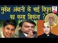 NIRAV MODI केस: Mukesh Ambani के चचेरे भाई Vipul Ambani पर कसेगा शिकंजा? | PNB Fraud & Ambani Family MP3