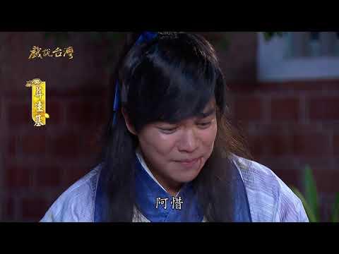 台劇-戲說台灣-葬生基-EP 17