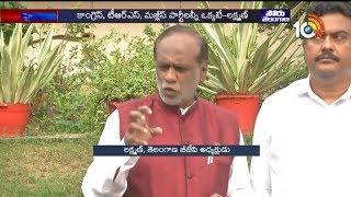 పోరు తెలంగాణ... | Telangana Polls Latest Updates | Poru Telangana