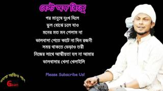 bangla new koster song Best Of Rinku
