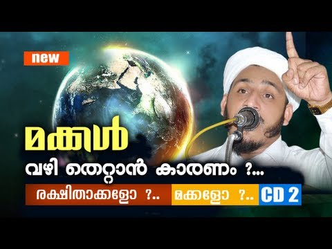 Latest Super Malayalam Islamic Speech Cd2 | Dr Farooq Naeemi Kollam New Speech 2013 video