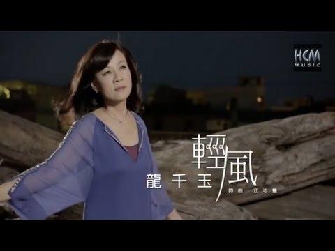 龍千玉VS江志美-輕風