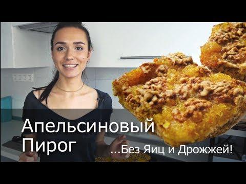 Апельсиновый Пирог. Без яиц и дрожжей (вегетарианские рецепты)