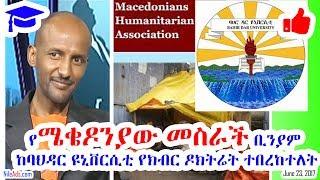 Ethiopia: የሜቄዶንያው መስራች ቢንያም ከባህዳር ዩኒቨርሲቲ የክብር ዶክትሬት ተበረከተለት Biniyam Belete of Mekedonia - VOA