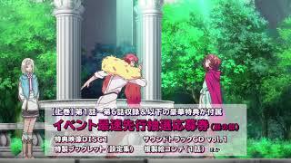 Dame x Prince Anime Caravan video 3
