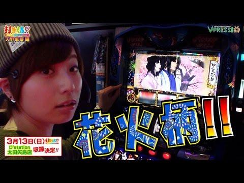 #227 バジリスク~甲賀忍法帖~絆 前編