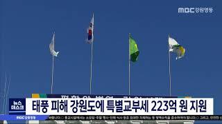 9월 태풍 피해 강원도 특별교부세 223억 지원