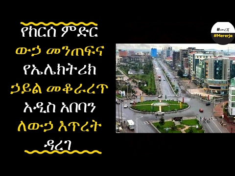 Ethiopia: There is scarcity of water in addis abeba because of