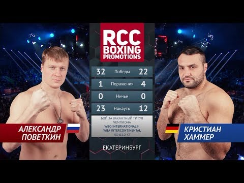 Александр Поветкин vs Кристиан Хаммер / Alexander Povetkin vs Christian Hammer