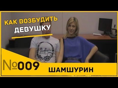 владимир шамшурин как познакомиться с девушкой