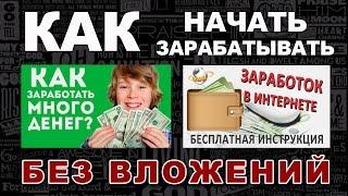 Бизнес без вложений  Заработок без вложений школьнику  Пассивный доход без вложений