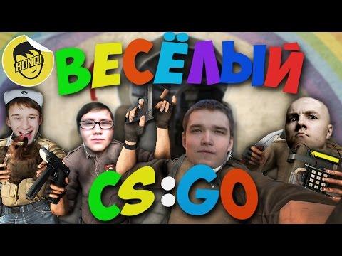 ВЕСЕЛЫЙ CS:GO - 1 (Русский Мясник, Лайкер, Сахар, Бивис, Бонки)