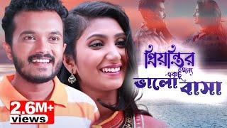Priyontir Jonno Ektu Bhalobasha | Allen Shuvro | Eid Natok 2017 | Channeli TV