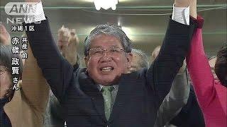 久々の選挙区議席 共産・赤嶺政賢氏
