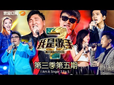 《我是歌手 3》第三季第5期完整版 I Am A Singer 3 EP5 Full:张靓颖保位遭A-Lin挑战-A-Lin Challenges Jane【湖南卫视官方版1080p】20150130