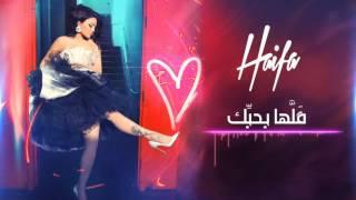 Haifa Wehbe - Allaha Bahebik Official Lyrics Video | هيفا وهبي - قلّها بحبّك - كلمات