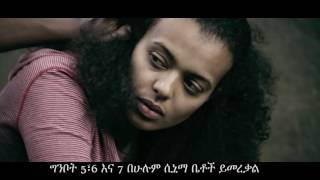 A Kidist Yilma film Selam New? NEW! Ethiopian Movie Trailer 2016