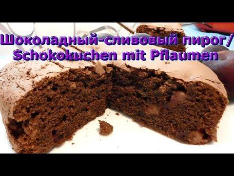 Немецкая выпечка.Шоколадный-сливовый пирог/Schokokuchen mit Pflaumen