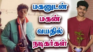 Download Lagu நடிகர்கள் தங்கள் மகன் வயதில் | Tamil Heros And Their Sons Photos In Same Age Gratis STAFABAND