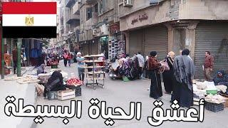 الأحياء الشعبية في القاهرة جميلة وبسيطة