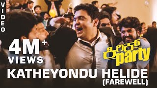 Katheyondu Helide (Farewell) - Kirik Party | Video Song | Rakshit Shetty | B Ajaneesh Lokanath